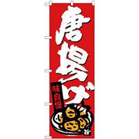 のぼり旗 味自慢 唐揚げ 下段にイラスト (SNB-4110)