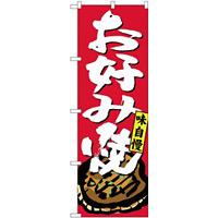 のぼり旗 味自慢 お好み焼 赤地/白文字 (SNB-4124)