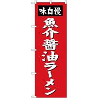 (新)のぼり旗 魚介醤油ラーメン (SNB-4129)
