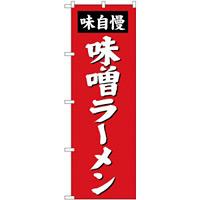(新)のぼり旗 味噌ラーメン (SNB-4130)