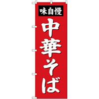 のぼり旗 味自慢 中華そば 赤 (SNB-4135)