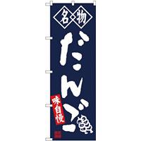 (新)のぼり旗 名物 だんご 紺 (SNB-4145)