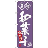(新)のぼり旗 名物 和菓子 (SNB-4154)