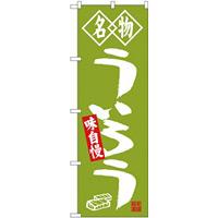 (新)のぼり旗 名物 ういろう (SNB-4156)
