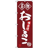 (新)のぼり旗 名物 おしるこ (SNB-4158)