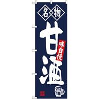 (新)のぼり旗 名物 甘酒 (SNB-4159)