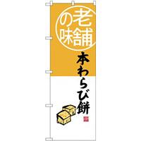 (新)のぼり旗 老舗の味 本わらび餅 (SNB-4160)