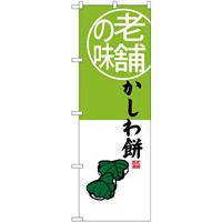 (新)のぼり旗 老舗の味 かしわ餅 (SNB-4161)