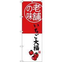 (新)のぼり旗 老舗の味 いちご大福 (SNB-4162)