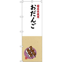 (新)のぼり旗 国産米使用 おだんご (SNB-4166)
