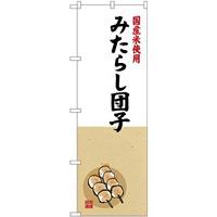 (新)のぼり旗 国産米使用 みたらし団子 (SNB-4167)