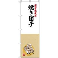 (新)のぼり旗 国産米使用 焼き団子 (SNB-4168)