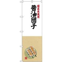(新)のぼり旗 国産米使用 醤油団子 (SNB-4169)