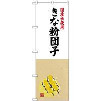 (新)のぼり旗 国産米使用 きな粉団子 (SNB-4170)