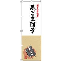 (新)のぼり旗 国産米使用 黒ごま団子 (SNB-4171)