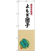 (新)のぼり旗 国産米使用 よもぎ団子 (SNB-4172)