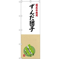 (新)のぼり旗 国産米使用 ずんだ団子 (SNB-4173)