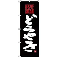 (新)のぼり旗 老舗銘菓 どらやき (SNB-4175)