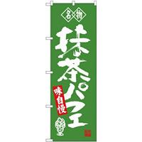 (新)のぼり旗 名物 抹茶パフェ (SNB-4178)