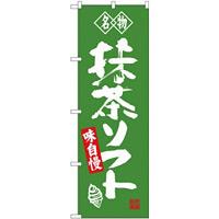 (新)のぼり旗 名物 抹茶ソフト (SNB-4179)