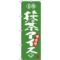 (新)のぼり旗 名物 抹茶アイス (SNB-4180)