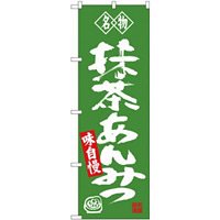(新)のぼり旗 名物 抹茶あんみつ (SNB-4181)