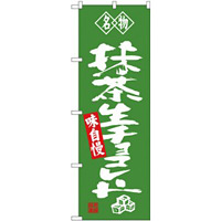 (新)のぼり旗 名物 抹茶生チョコレート (SNB-4184)