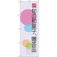 (新)のぼり旗 旬の和菓子贈答品 円 (SNB-4186)
