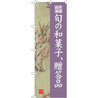 (新)のぼり旗 旬の和菓子贈答品 梅 (SNB-4187)