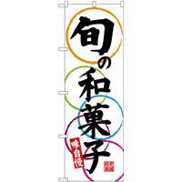 (新)のぼり旗 旬の和菓子味自慢 (SNB-4188)