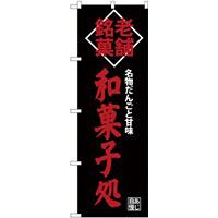 (新)のぼり旗 老舗銘菓和菓子処 (SNB-4189)