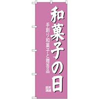 (新)のぼり旗 和菓子の日 (SNB-4190)