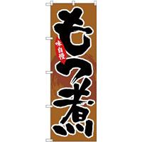 (新)のぼり旗 もつ煮 (SNB-4198)