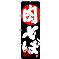 のぼり旗 肉そば (SNB-4200)
