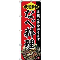 (新)のぼり旗 なべ料理 (SNB-4202)