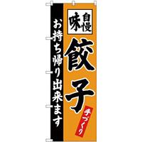 (新)のぼり旗 餃子 お持ち帰り出来ます (SNB-4205)