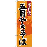 (新)のぼり旗 五目やきそば (SNB-4206)