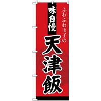 (新)のぼり旗 天津飯 (SNB-4210)
