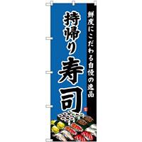 (新)のぼり旗 持帰り寿司 (SNB-4215)
