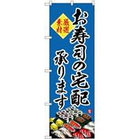 (新)のぼり旗 お寿司の宅配承ります (SNB-4216)