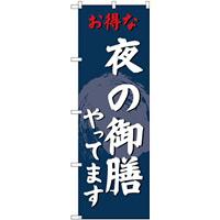 (新)のぼり旗 夜の御膳やってます (SNB-4224)