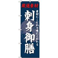 (新)のぼり旗 刺身御膳 (SNB-4225)