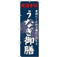 (新)のぼり旗 うなぎ御膳 (SNB-4229)