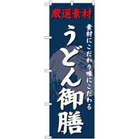 (新)のぼり旗 うどん御膳 (SNB-4232)