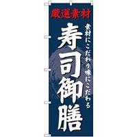 (新)のぼり旗 寿司御膳 (SNB-4235)
