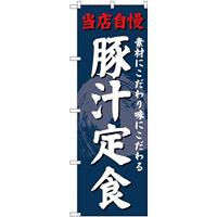 (新)のぼり旗 豚汁定食 (SNB-4239)
