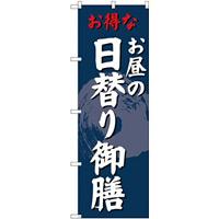 (新)のぼり旗 日替り御膳 (SNB-4241)