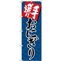 (新)のぼり旗 手造りおにぎり (SNB-4247)