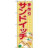 (新)のぼり旗 手作りサンドイッチ(黄チェック) (SNB-4250)