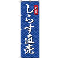 のぼり旗 しらす直売 (SNB-4253)
